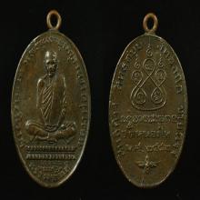 เหรียญ ล.พ.เดิม รุ่นแรก