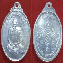 เหรียญเงินหลวงปู่แผ้ว รุ่น1ปี2538