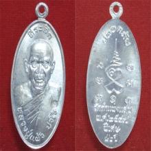 เหรียญเงินหลวงปู่แผ้วรุ่นใบขี้เหล็ก ปี47