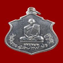 เหรียญทรงผนวช เนื้อเงิน เบอร์๗๗๗ กองทัพภาคที่๓