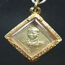 เหรียญกรมหลวงชุมพร เขตอุดมศักดิ์ เนื้อเงินกะไหล่ทอง
