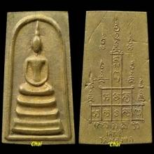 ลพ พรหมสมเด็จทองระฆังหลังยันต์สิบ(2)
