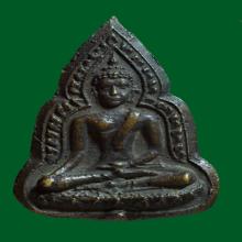 เหรียญหล่อชินราชหลวงพ่อเงินวัดดอนยายหอม