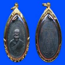 เหรียญรุ่นแรก ลพ.แช่ม คอแอล นิยม