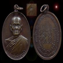 ( หลวงพ่อทบ ) เหรียญยอดฮิต รุ่นทูลเกล้าปี18 โค๊ตท.นิยม
