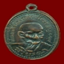 เหรียญหลวงปู่ทอง วัดราชโยธา หน้าจม