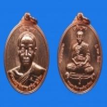 เหรียญเจริญพร พระมหาสุรศักดิ์ วัดประดู่ เลขคู่เหมือน2575