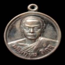 เหรียญหล่่อรุ่นแรก พระมหาสุรศํกดิ์ วัดประดู่ no1316