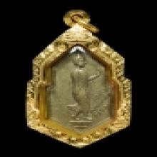 เหรียญ 25 ศตวรรษ พ่อท่านคล้าย