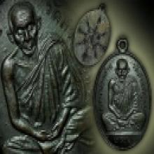 เหรียญพ่อท่านคล้าย นั่งเต็มองค์ ระบุ พ.ศ. No.1