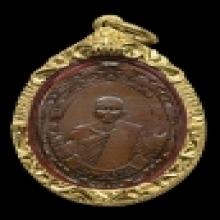 เหรียญรุ่นแรกหลวงพ่อแช่มวัดนายาง