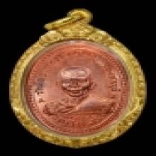 เหรียญรุ่นแรกหลวงพ่อม่วงวัดหนองกาทอง