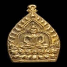 เหรียญทองคำเจ้าสัวหลวงพ่อเกษมปี2535