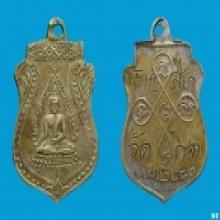 เหรียญล.พ.วัดศิลา