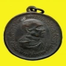 เหรียญกรมหลวงชินวรณ์ สิริวัฒน์