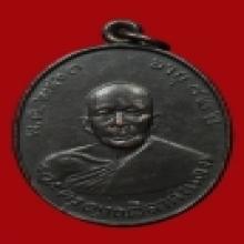 เหรียญหลวงพ่อแดง รุ่น 2 บล็อกสายฝนเฉียง # 4