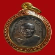 เหรียญแม่ครัว บล็อกตาไก่ เนื้อทองแดงรมดำ # 2