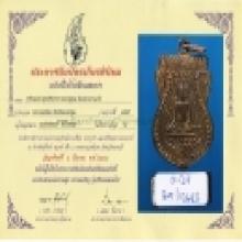 หลวงปู่บุญ วัดกลางบางแก้ว เหรียญพระพุทธชินราช พ.ศ. 2472