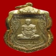 หลวงพ่ออนันต์ วัดบางพลีน้อย เหรียญเลื่อนสมณศักดิ์๒๕๕๙