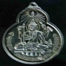 เหรียญจักรเพชร ๒