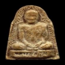 หลวงปู่สี พระผงรูปเหมือนชานหมาก (เนื้อขาว) ปี๒๕๑๔
