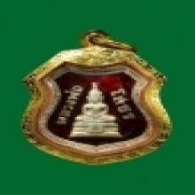 เหรียญหลวงพ่อโสธร ปี 2505 พระราชเขมากร (หายาก)แดงเลือดนก