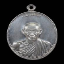 เหรียญกองพันลำปาง หลวงพ่อเกษมเขมโก