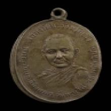 เหรียญรุ่นแรกหลวงพ่อวันมะนะโส วัดประสิทธิ์ชัยปี2487