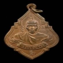 เหรียญหลวงพ่อรุ่งวัดท่ากระบือ หลังพระพุทธ