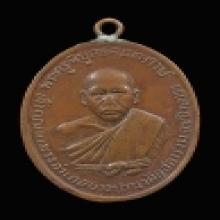 เหรียญรุ่นแรกหลวงพ่อดิ่งวัดบางวัว ปี2481