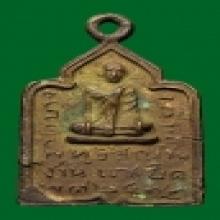 เหรียญหล่อพิมพ์จอบหลวงปู่รอด วัดบางน้ำวน ปี2477
