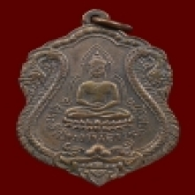 เหรียญพระพุทธหลวงปู่เผือก วัดโมลีปี2475