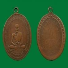 เหรียญหลวงปู่ศุขวัดปากคลองมะขามเฒ่า
