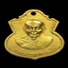 เหรียญหลวงพ่อคงเนื้อทองคำ