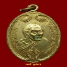 เหรียญหลวงพ่อคง วัดแหลมฉบัง ชลบุรีรุ่น2