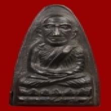 หลวงปู่ทวด หลังหนังสือใหญ่ เสาอากาศ  ปี2505