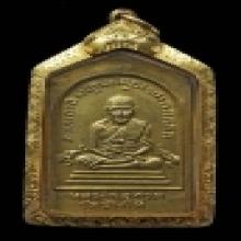เหรียญเรียนดีหลวงปู่ทวดปี 2508