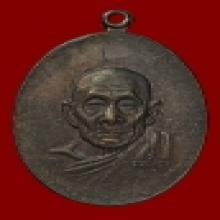 เหรียญหน้าแก่(หน้าอรหันต์)หลวงปู่สี