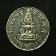 เหรียญพระพุทธชินราชหลังพระนเรศวร ปี 15