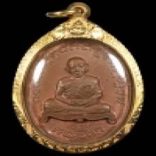 เหรียญเจริญพรไตรมาส หลวงปู่ทิม N0.801