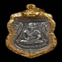 หลวงปู่ทวดเหรียญเลื่อนสมณศักดิ์ 08เนื้ออัลปาก้าชุบบล็อกนิยม