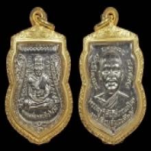 หลวงพ่อทวด เหรียญเลื่อนสมณศักดิ์ พิมพ์ผ่าปาก