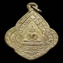 เหรียญพระแก้ว หลังพระพุทธวิริยากรจิต วัดสัตนาตร 2481 สวยๆ