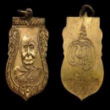 เหรียญหลวงปู่เพิ่มรุ่นแรก จาร2ตัว