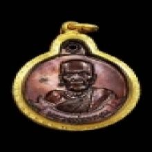 เหรียญหมุนเงินหมุนทอง หลวงปู่หมุน ประคำ 19 เม็ด