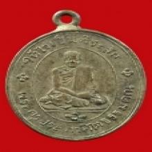 เหรียญหลวงพ่อเพชร วัดวชิรประดิษฐ์