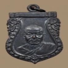 เหรียญเลื่อนสมณศักดิ์หลวงพ่อเงิน ปี 2505