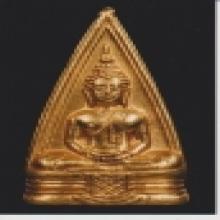 เหรียญโสธรทองคำ 97