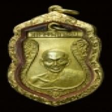 เหรียญหลวงพ่อน้อย ปีo๗ วัดธรรมศาลา