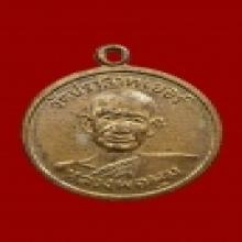เหรียญรุ่น2 หลวงพ่อมุม  ปี2508 เนื้อทองแดงกะไหล่ทอง